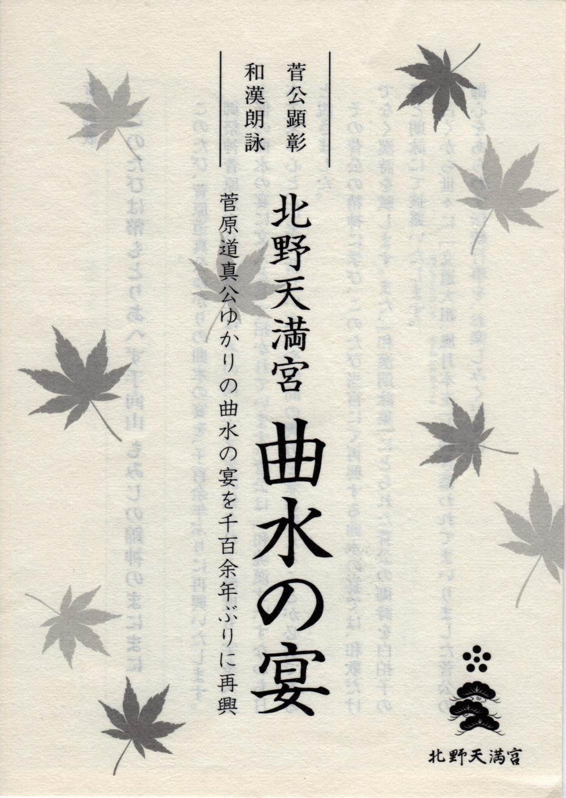 Kyokusui001