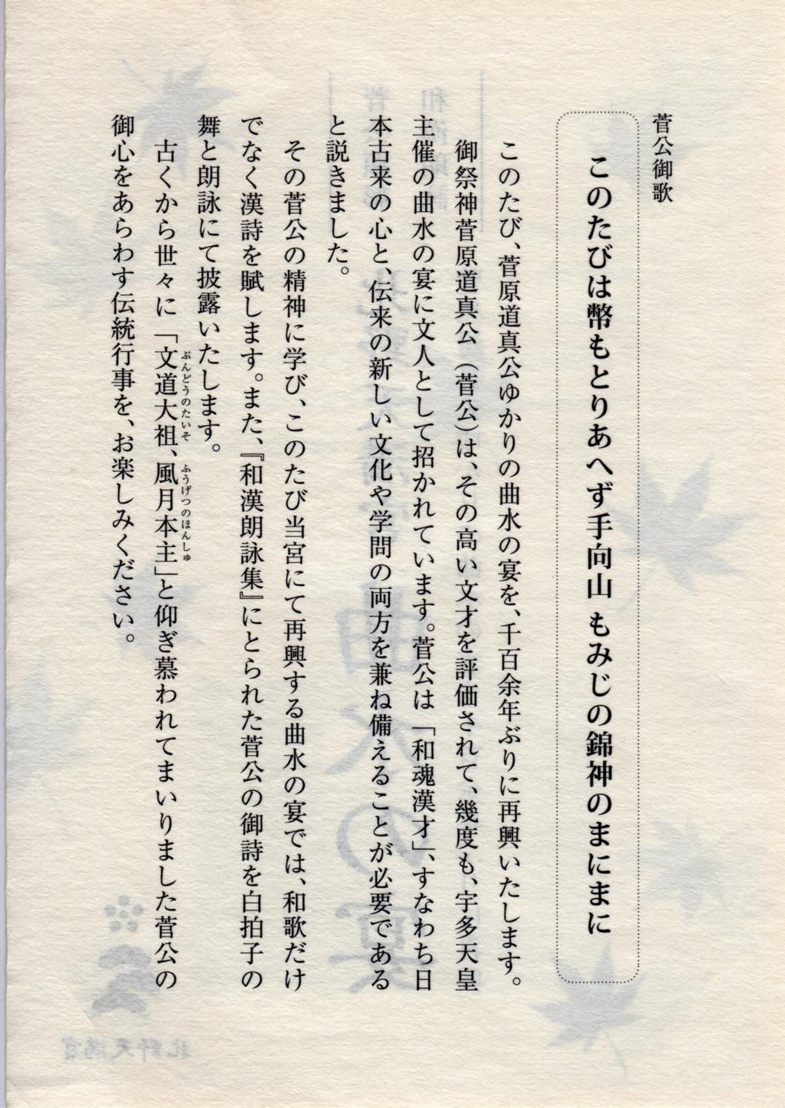 Kyokusui002