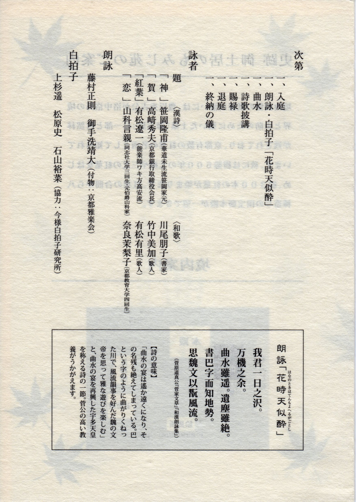 Kyokusui003