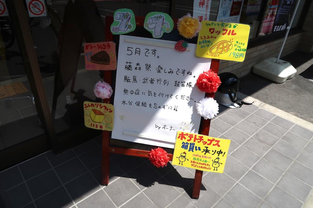 Kakeuma_043