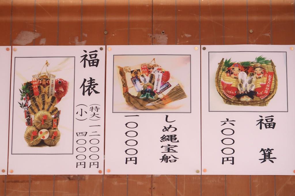 Ohmisoka_058