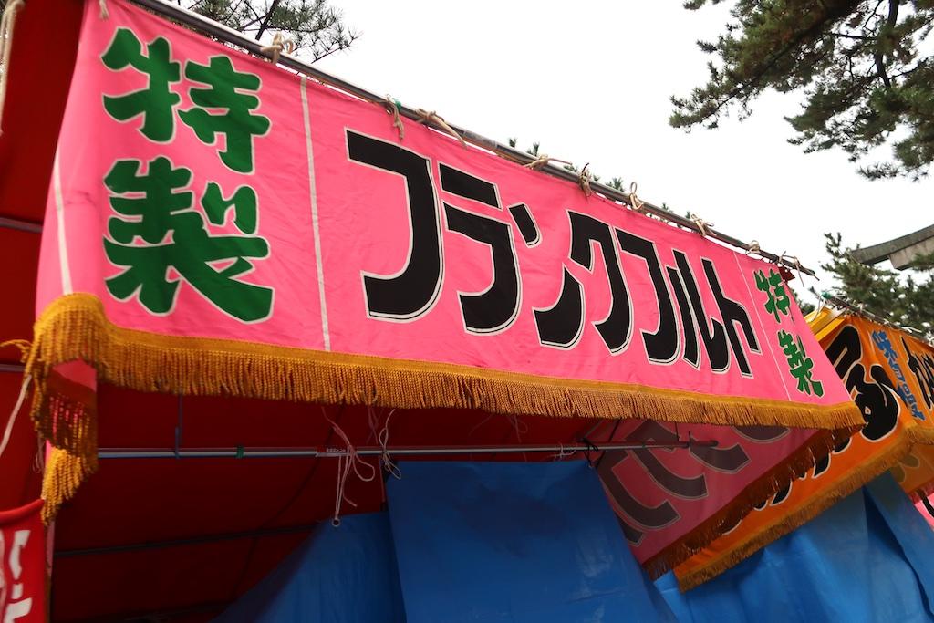 Ohmisoka_073