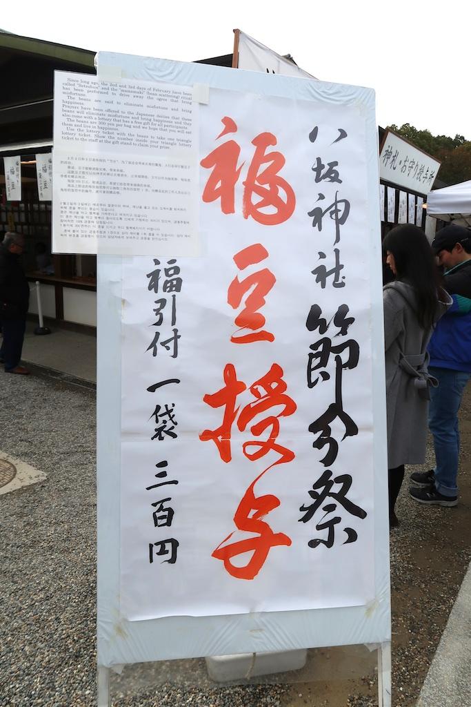 Setsubun_049