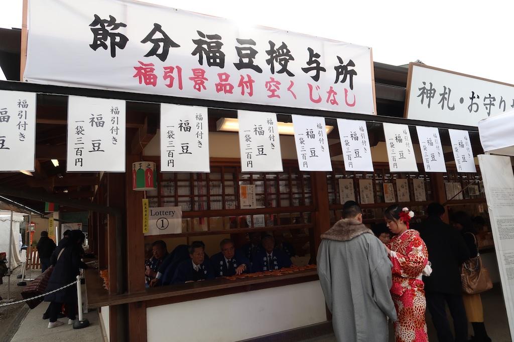 Setsubun_050