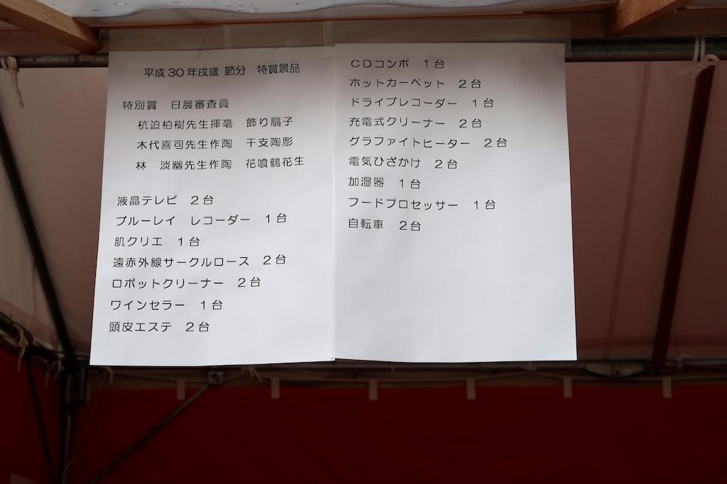 Setsubun_052