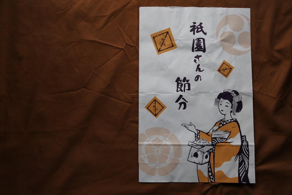 Setsubun_061